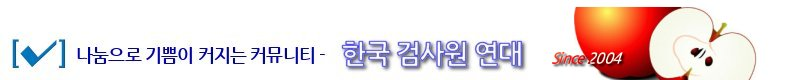 한국 검사원 연대 - Korea Inspectors Network