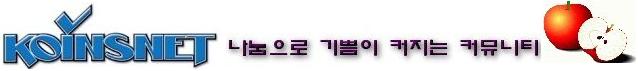 KOINSNET - Korea Inspectors Network
